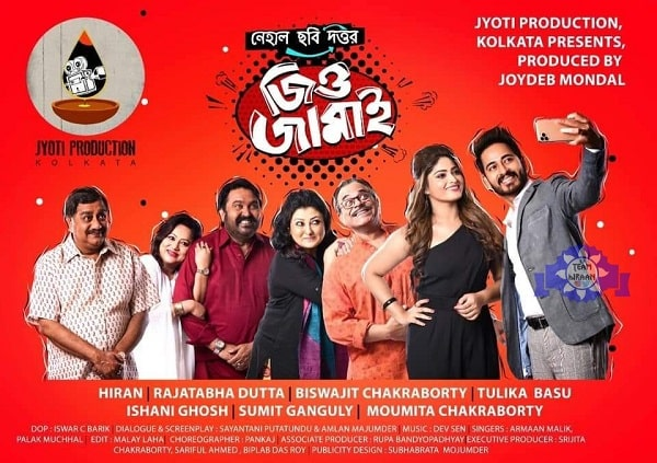Jio Jamai bengali comedy movie