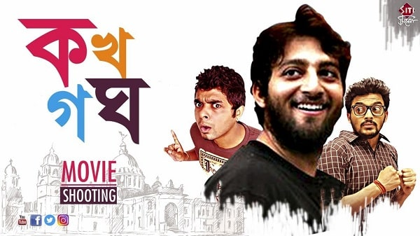 famous bengali comedy movie