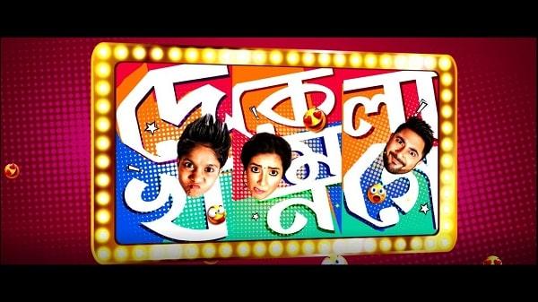 comedy bengali film